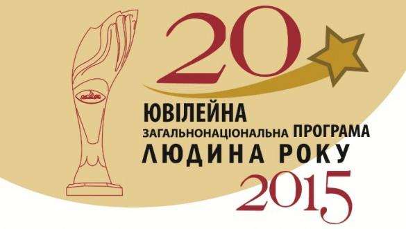 Двох мерів із Черкащини номіновано на «Людину року»