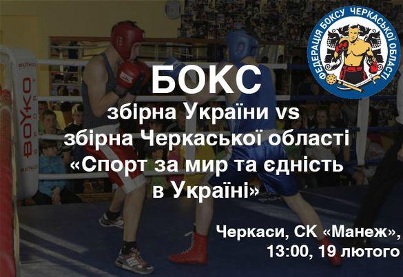 У Черкасах зберуться кращі боксери України