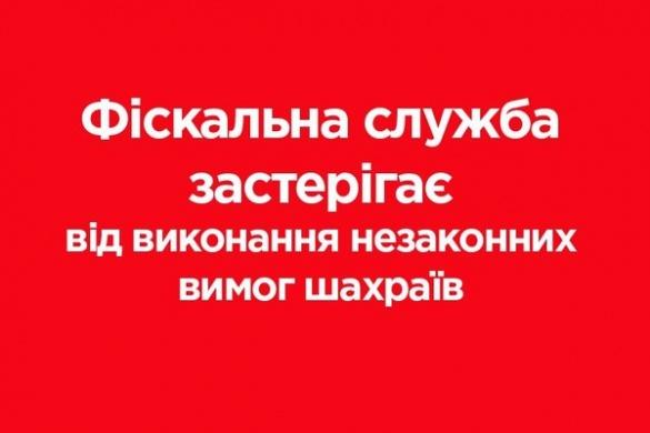 На Черкащині зафіксували нову хвилю шахрайств від імені податківців