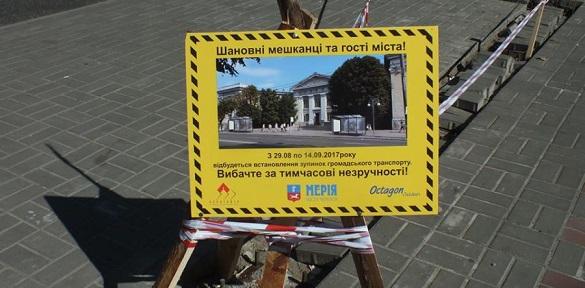 На площі перед ЦДЮТ невдовзі з'являться дві зупинки громадського транспорту
