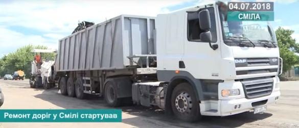 Смілянські дороги нарешті почали ремонтувати (ВІДЕО)