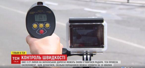 Контроль швидкості: незабаром на українських дорогах можуть з`явитися радари