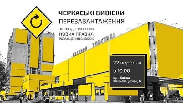 Черкасці зможуть придумати нові правила розміщення вивісок і реклами в центрі міста
