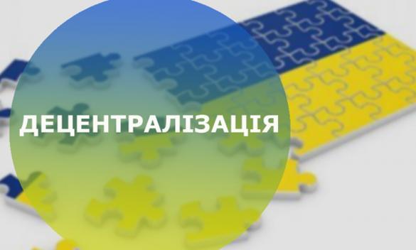 Черкаські депутати ухвалили перспективний план формування територій громад