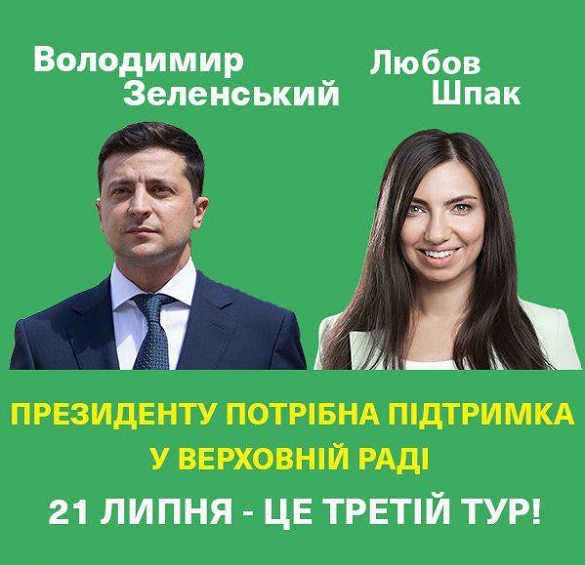 Партія