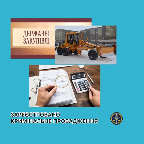 На Черкащині посадовці незаконно розтратили державні кошти під час закупівлі автогрейдера
