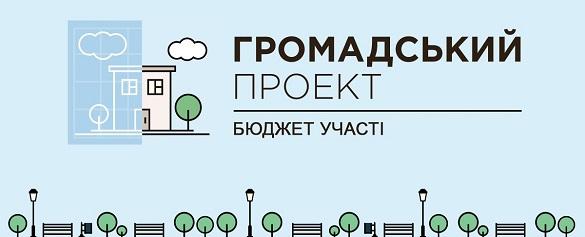 В одній з ОТГ на Черкащині запроваджують громадський бюджет