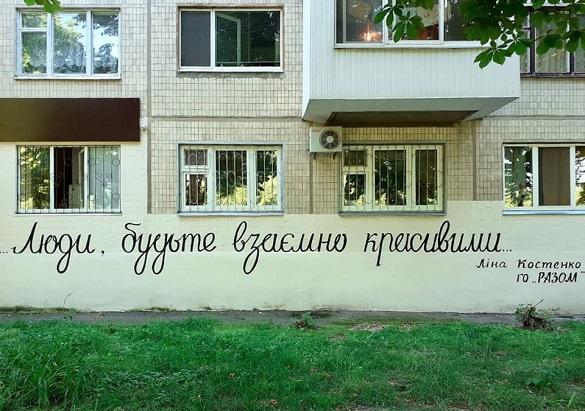 У центрі Канева з'явилася цитата Ліни Костенко (ФОТО)