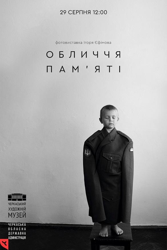 У Черкасах покажуть війну очима рідних загиблих військових
