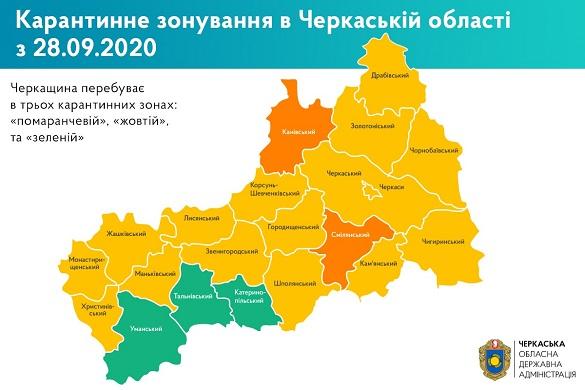 На Черкащині почав діяти новий поділ на карантинні зони