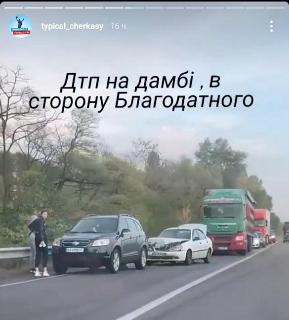 На черкаській дамбі сталася ДТП: є постраждалий (ФОТО)