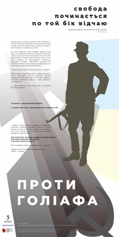 Про жінок і чоловіків з УПА: в  Черкасах відкриють виставку