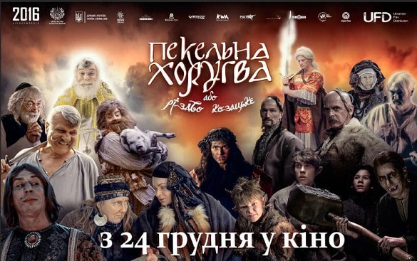 На Різдво у кінотеатрах покажуть фільм казкаря з Черкащини