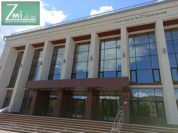 У соцмережі з'явилися фото оновленого черкаського театру (ФОТО)