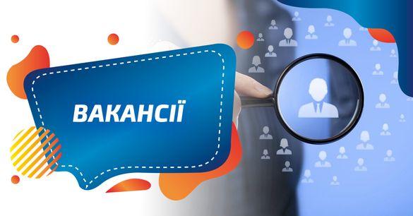 На Черкащині підприємство запрошує на роботу