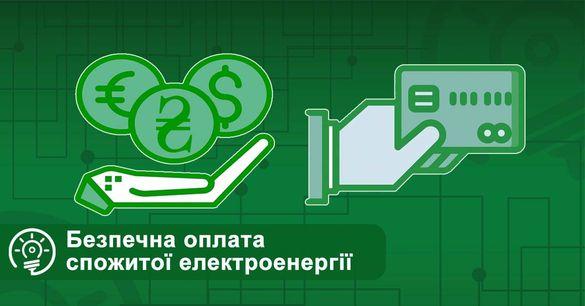 Черкащанам рекомендують безпечно оплачувати спожиту електроенергію