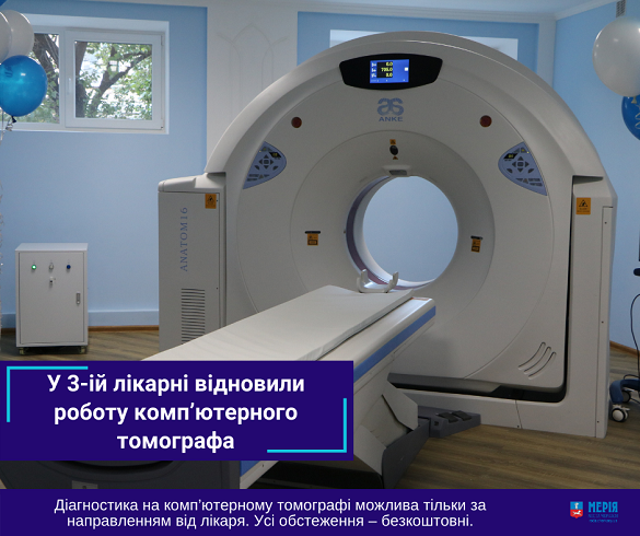 У черкаській лікарні відновили роботу комп'ютерного томографа