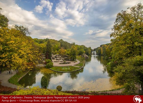 У міжнародному конкурсі обрали найкраще фото Черкаської області