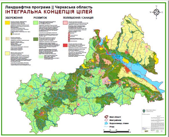 Черкаська область стала першою в Україні, де створили ландшафтне планування територій