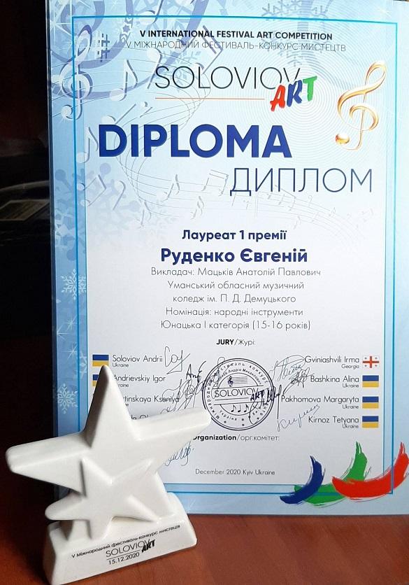 Студенти з Черкащини стали лауреатами міжнародного фестивалю