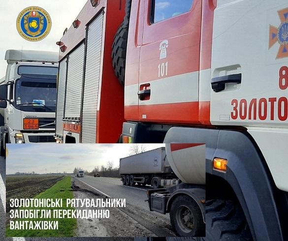 У Черкаській області ледь не перекинулась вантажівка, що була заповнена зрідженим газом