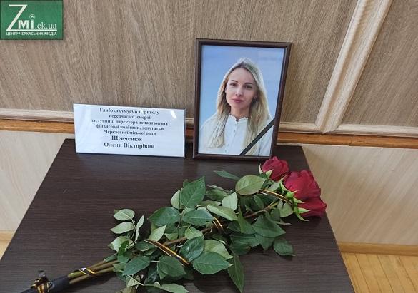 У Черкасах сесія розпочалася з хвилини мовчання у пам'ять про Олену Шевченко