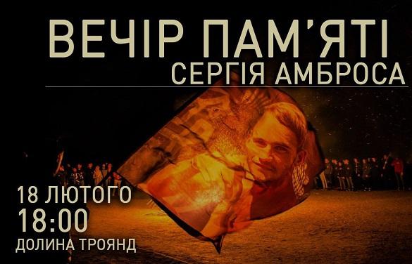 Вогнище та вечір пам'яті: у Черкасах згадають Героя Сергія Амброса