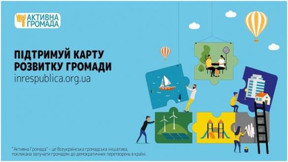 В одній із ОТГ Черкащини почали реалізовувати Карту розвитку громади