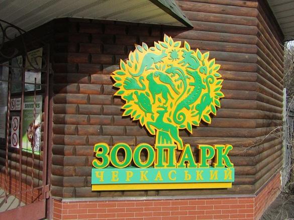 Весняно-літній режим: черкаський зоопарк змінив графік роботи