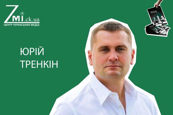 ТОП-20 політиків Черкащини: Юрій Тренкін