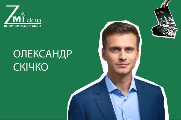 ТОП-20 політиків Черкащини: Олександр Скічко
