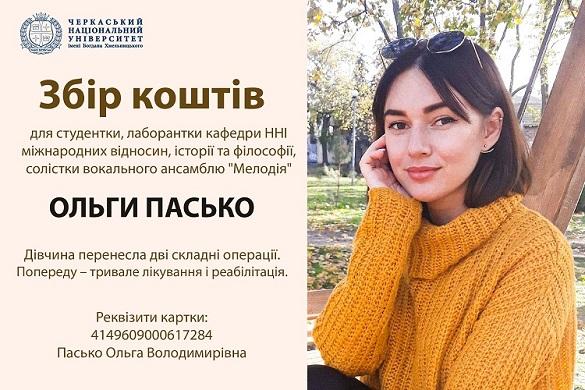 Черкаська студентка, яка перенесла дві складні операції, потребує допомоги