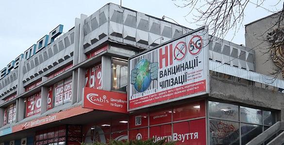 Черкаські депутати просять прибрати антисоціальні білборди про вакцинацію