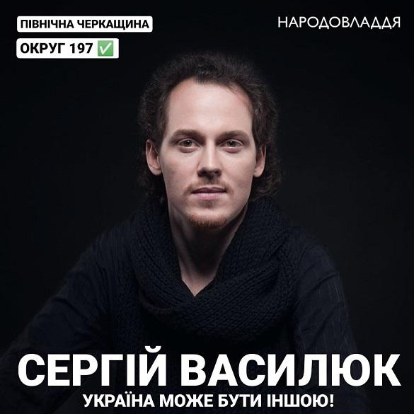 Відомий музикант візьме участь у довиборах на Черкащині