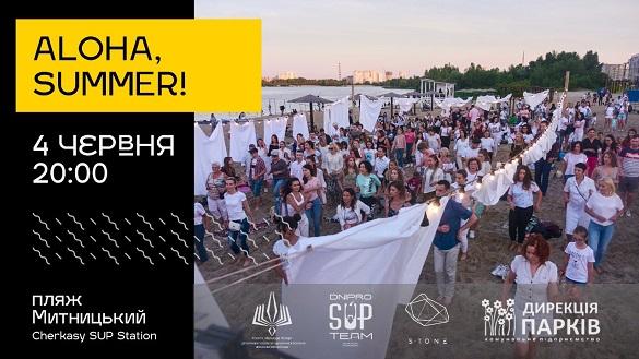 Танці й музика: у Черкасах на пляжі відбудеться вечірка
