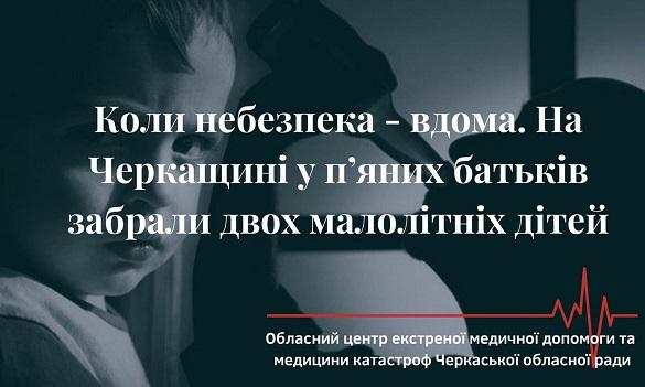 На Черкащині п'яний батько викликав швидку, бо йому заважав плач 3-місячної дитини