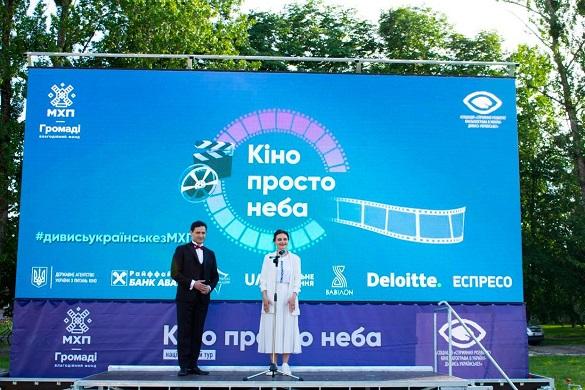 Дивись українське: розпочався національний Тур «Кіно просто неба» від Благодійного фонду «МХП–Громаді»
