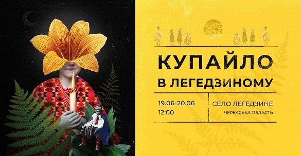 На вихідних у Черкаській області відбудеться святкування Купайла
