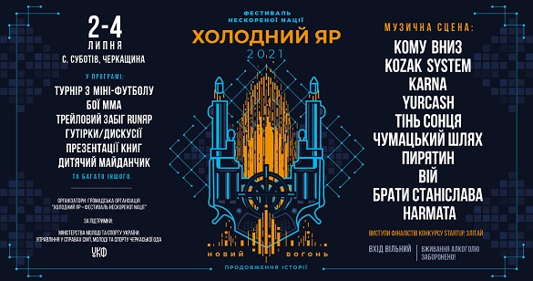 """""""Новий вогонь. Продовження історії"""": на Черкащині відбудеться фестиваль """"Холодний Яр"""""""