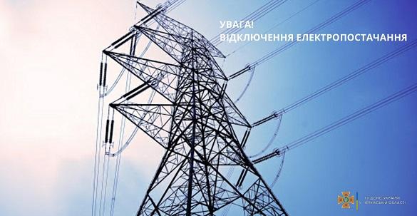 Через негоду в Черкаській області майже 30 населених пунктів знеструмлені