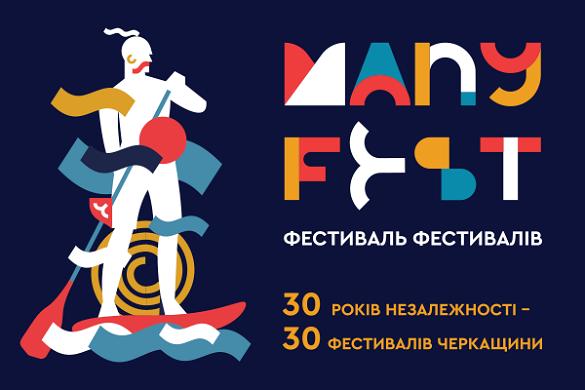 Масштабне святкування: вперше у Черкасах до Дня Незалежності проведуть 30 фестивалів