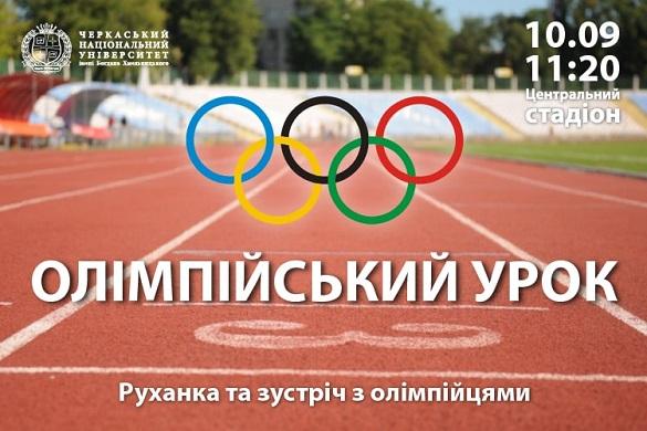#BeActive: на черкаському стадіоні відбудеться масштабний Олімпійський урок