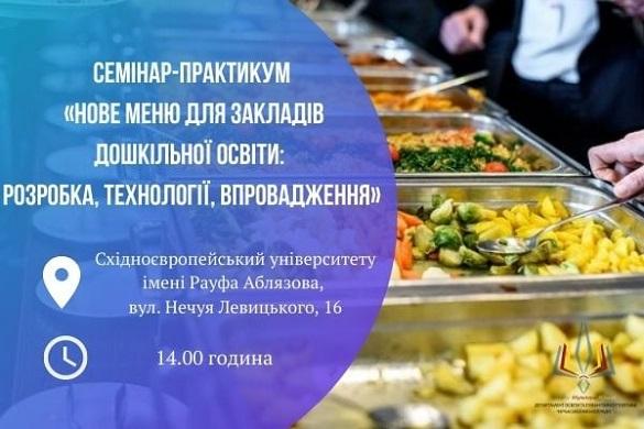 Кухарів черкаських садочків навчатимуть новим технологіям приготування страв