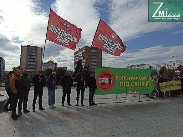 У Черкасах мітингують проти українського олігарха (ФОТО)