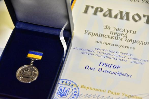 За заслуги перед народом: ректор черкаського університету отримав грамоту Верховної Ради