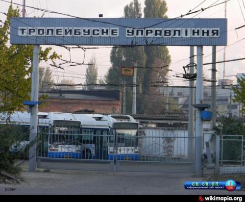 У Черкаського тролейбусного парку поліпшуються фінансові справи