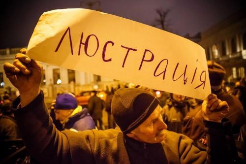 Люстрація чиновників на Черкащині затягнеться на два роки