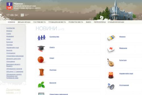 Депутати звітуватимуть на сайті Черкаської міськради