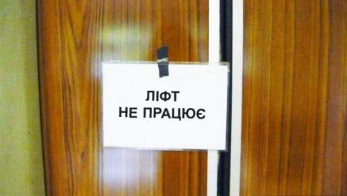 У Черкасах люди у ліфтах кидаються з кулаками