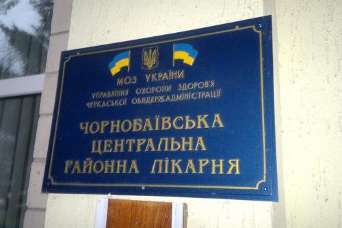 Черкащанин в шоці від Чорнобаївської лікарні